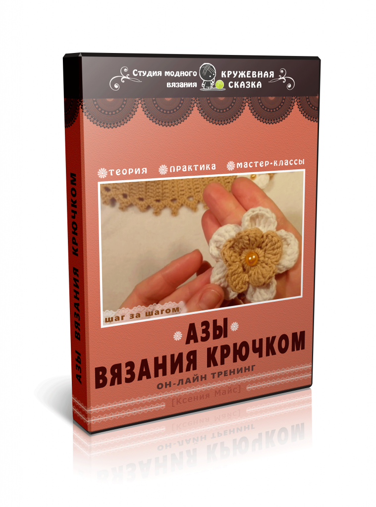 Азы-вязания_1-1