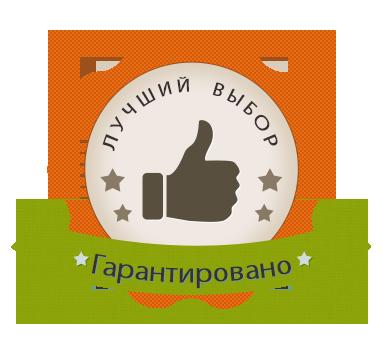 lu4shii_vibor_garantirovano_1